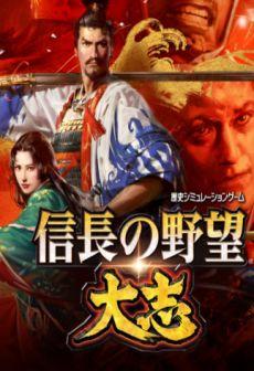 Get Free Nobunaga's Ambition: Taishi / 信長の野望・大志